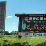 どんぐり村~山鹿温泉の人気スポットを地元民が紹介します!