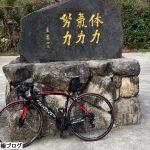 山鹿発のおすすめ自転車コース!金栗四三のゆかりの地を巡る旅!