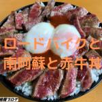 南阿蘇へメガ赤牛丼を食べに行くライド!!
